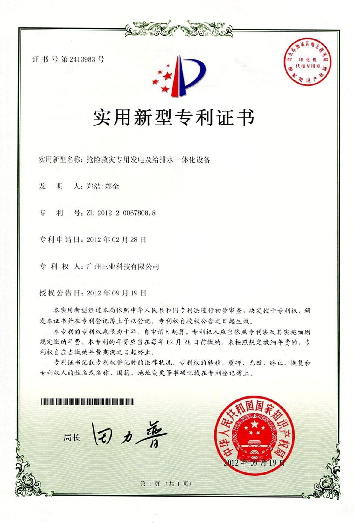 抢险救灾专用设备专利证书