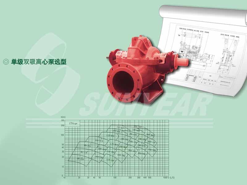 单级双吸离心泵选型