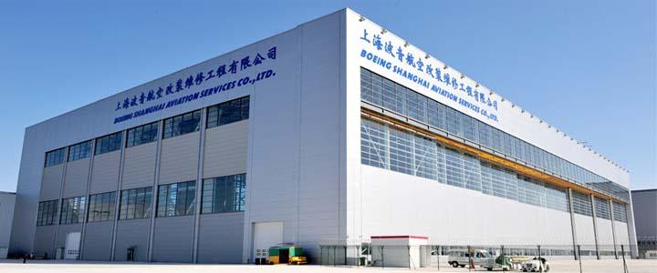上海波音航空改装维修工程有限公司外景