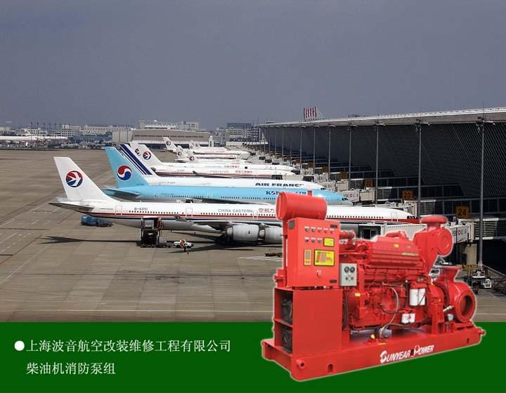 广州manbetx app安卓科技有限公司数字定压万博登录消防水泵在上海波音维修库中的应用