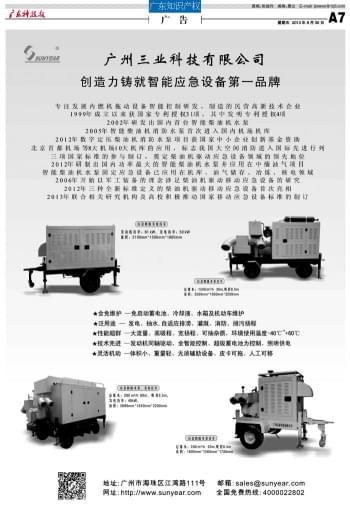 广东科技报:创造力铸就智能应急设备第一品牌