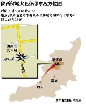 陕西蒲城大巴爆炸_陕西蒲城一大巴爆炸4死25伤 距客运站仅百米远