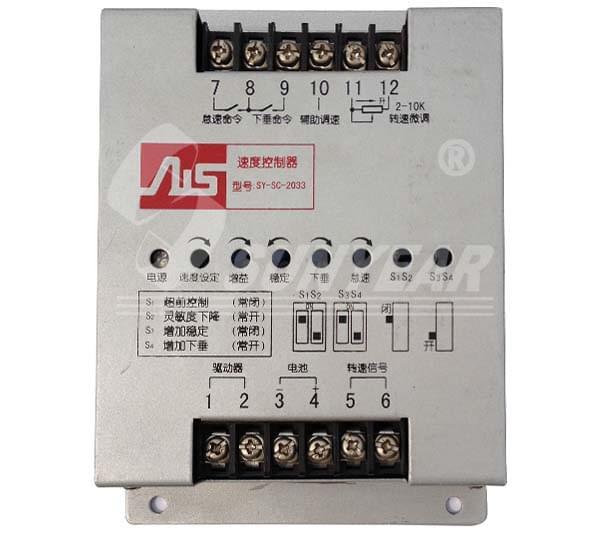 速度控制器(SY-SC-2033)