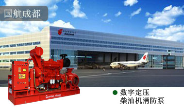 数字定压柴油机消防泵的应用