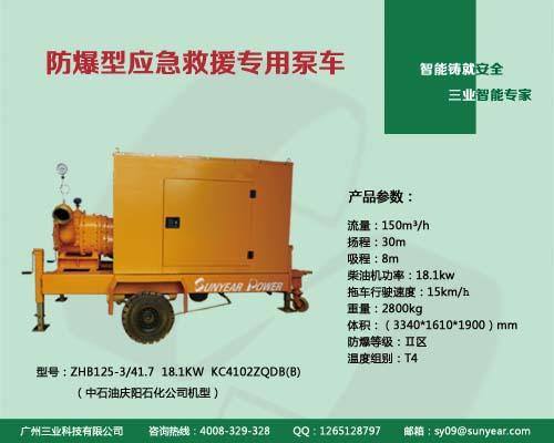 防爆型应急救援专用泵车