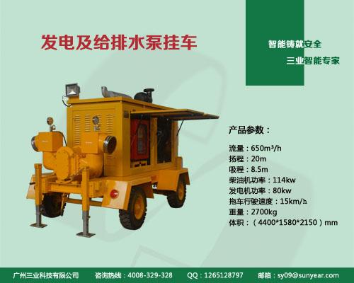 发电及给排水泵挂车
