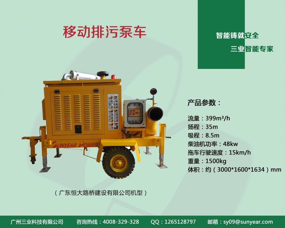 移动排污泵车