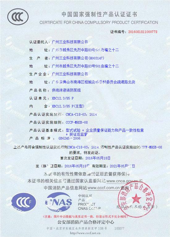 CCCF供泡沫液万博manbetx客户端苹果组认证证书