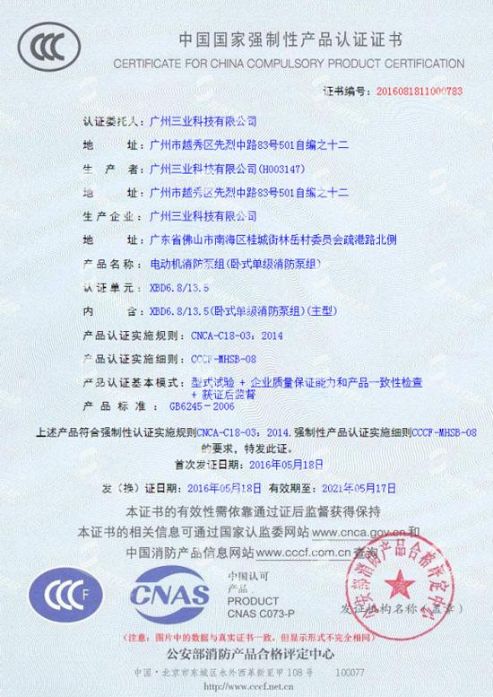 消防CCF认证证书