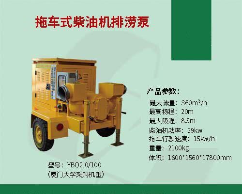 拖车式万博登录排涝泵