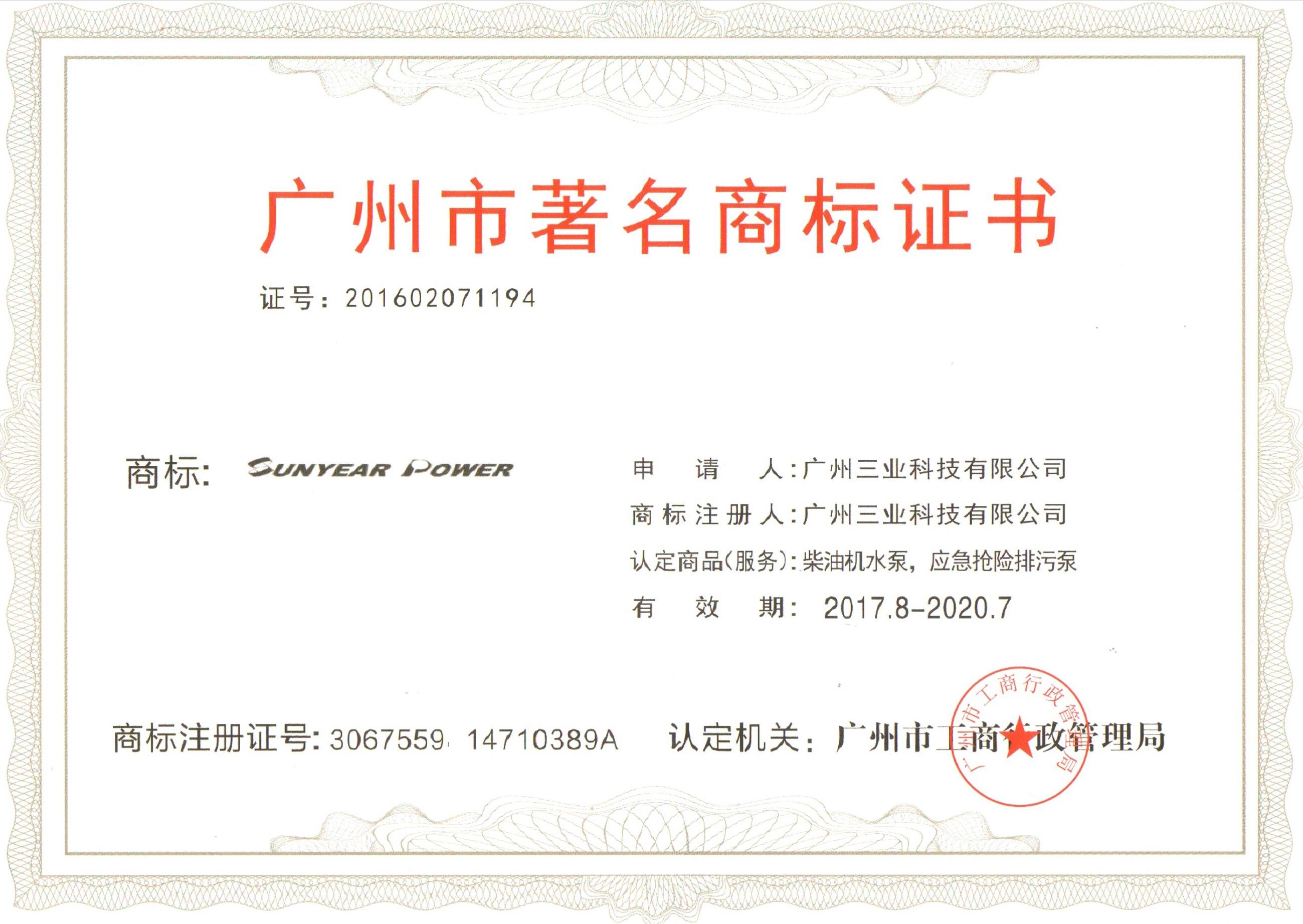 广州manbetx app安卓著名商标证书