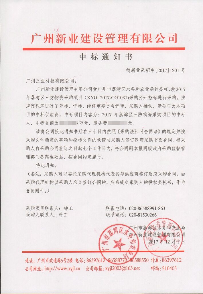 广州manbetx app安卓防汛物资中标通知书