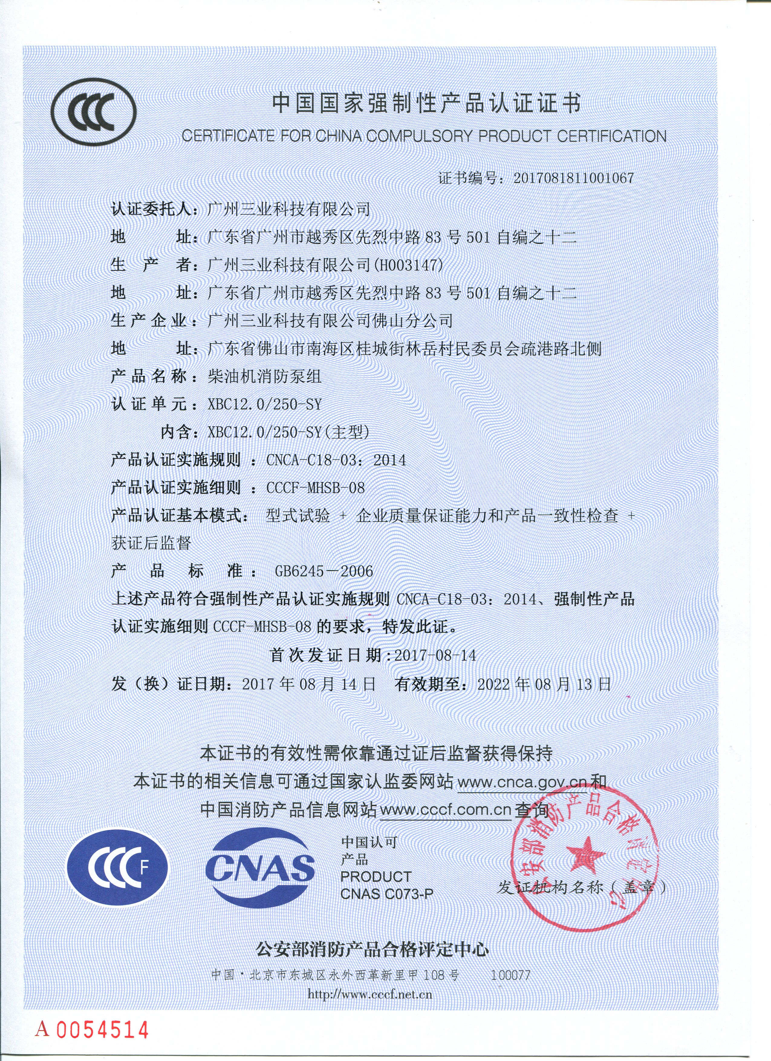 CCCF证书