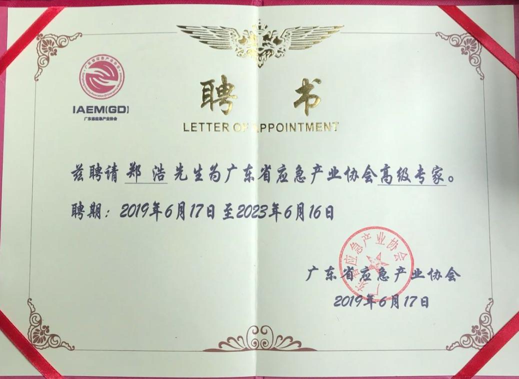 广东省应急产业化协会高级专家 郑浩
