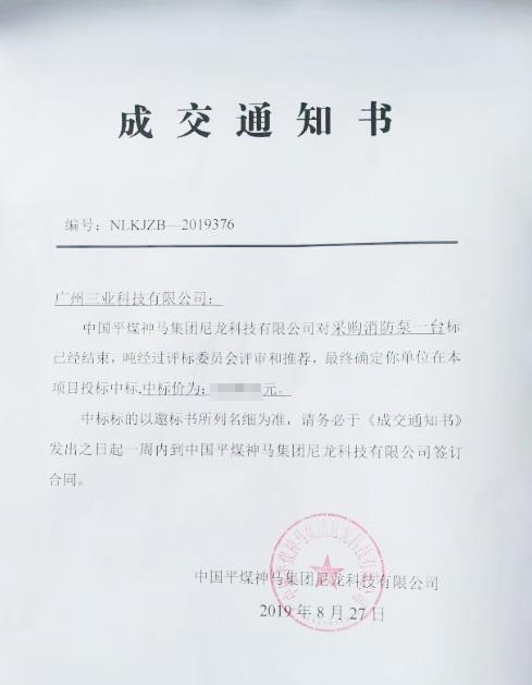 中标神马集团万博登录万博manbetx客户端苹果项目