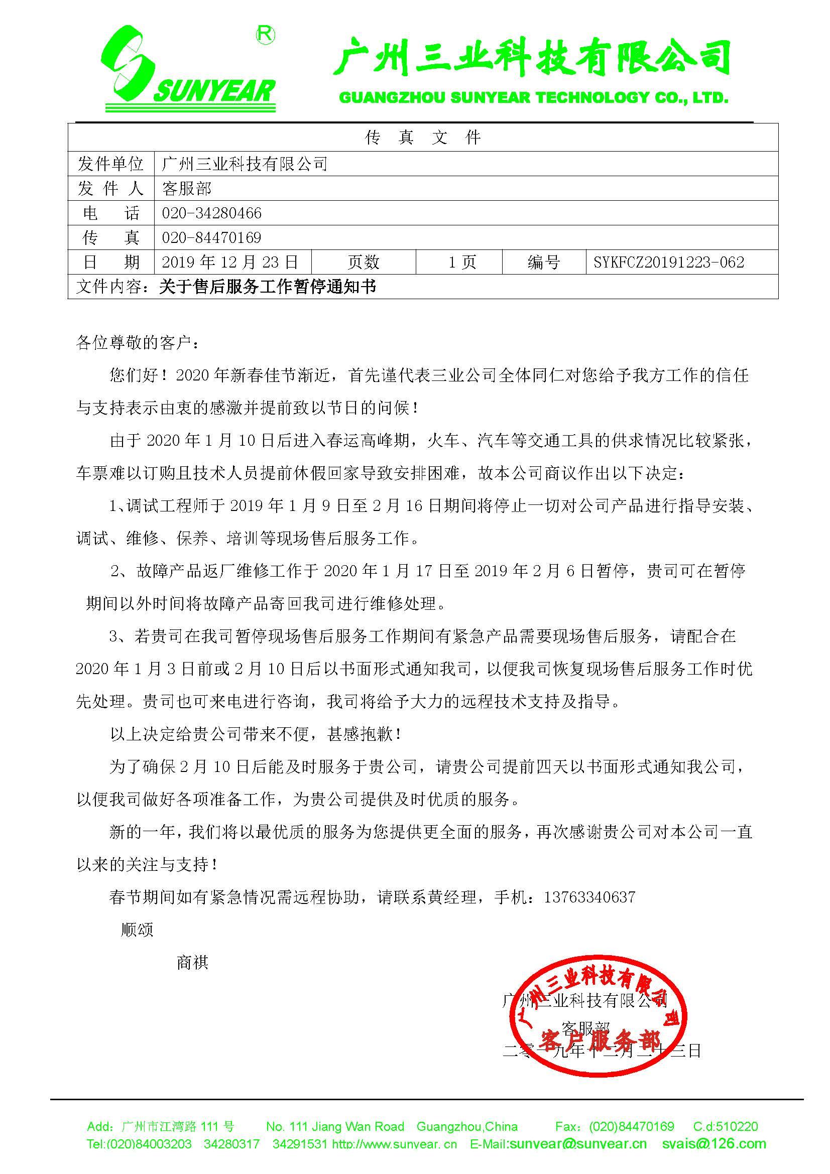 广州manbetx app安卓暂停服务通知