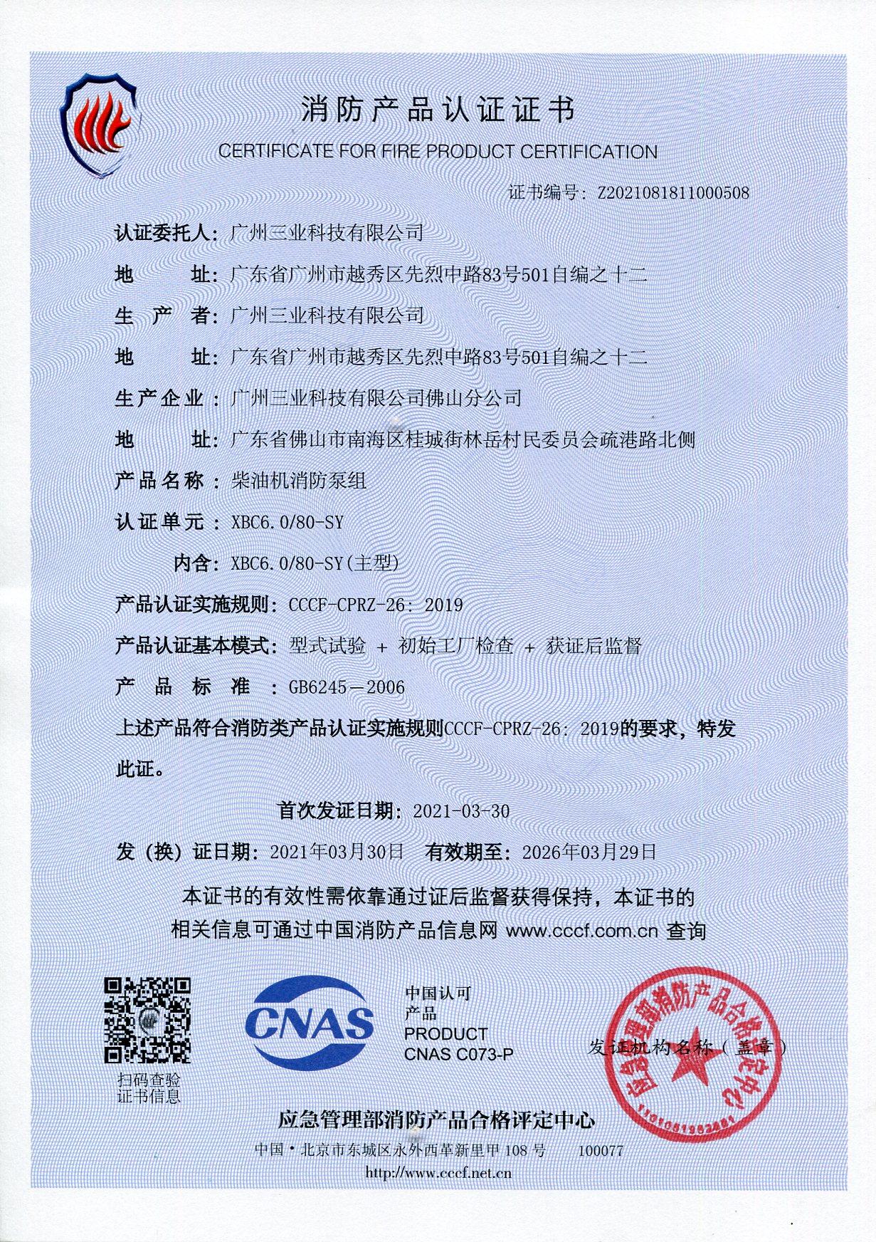 消防产品证书