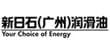 新日石(广州)润滑油有限公司2