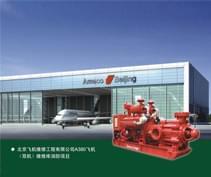 智能柴油机消防泵应用于北京A380机库