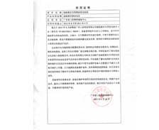 广东省三防物资储备中心客户见证