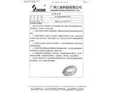 深圳中石油客户见证