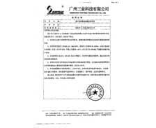 广州黄埔区铿达涞设计工程部有限公司客户见证