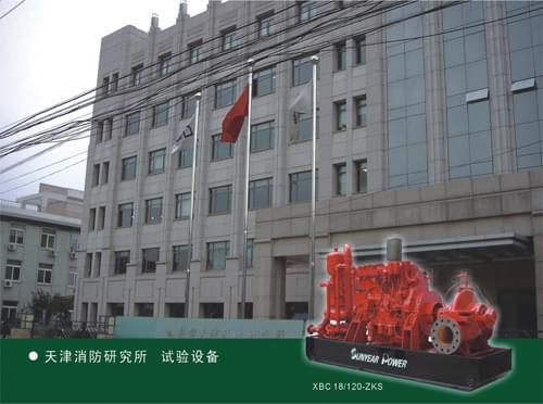 三业科技智能型柴油机消防水泵处于国内领先地位