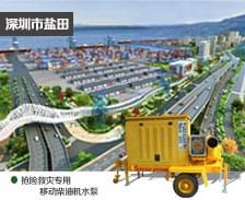 移动式抢险救灾专用万博登录水泵为深圳盐田保驾护航