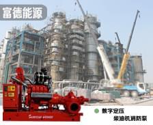 三业科技消防泵组应用于富德(常州)能源化工