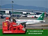 白云国际机场G2飞机维修库柴油机消防泵组通过调试