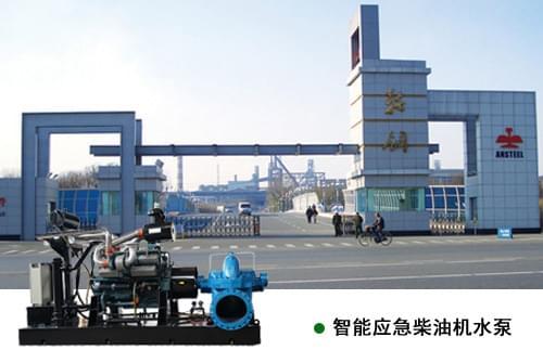 鞍钢软水泵站工程应用三业科技智能应急柴油机水泵