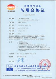 三业科技防爆电气控制箱合格证