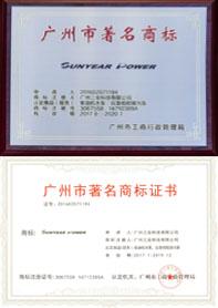 三业科技《广州市著名商标》资质