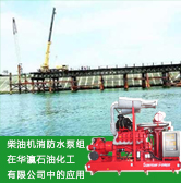柴油机消防水泵组在华瀛石油化工有限公司中的应用