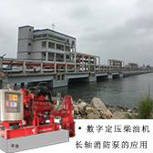 数字定压柴油机长轴消防泵在珠海宝塔石化有限公司的应用