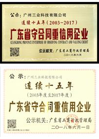 """我司荣获""""连续十五年(2013-2017)广东省守合同重信用企业""""牌匾"""