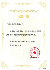三业数字定压柴油机消防泵被认定为广东省高新技术产品