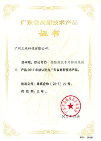 三业抢险救灾专用排污泵挂车被认定为广东省高新技术产品
