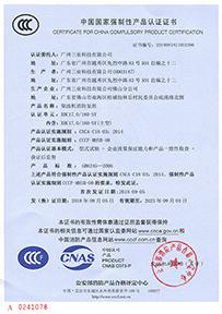 XBC17.0/180-SY万博登录万博manbetx客户端苹果组CCCF认证证书