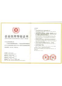 广州三业AAA级企业信用等级证书