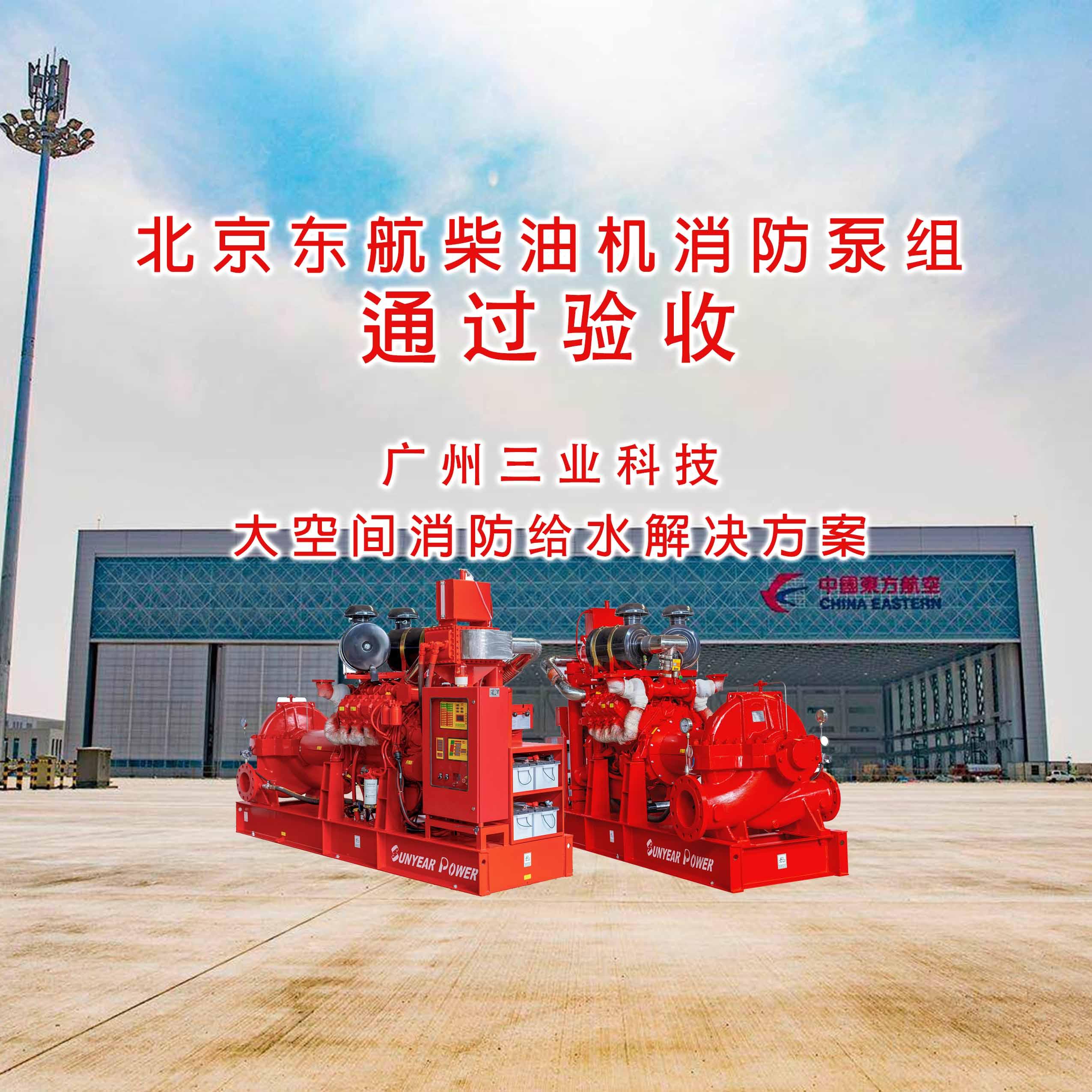 广州三业在北京东航维修基地柴油机消防泵通过验收