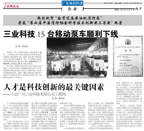 广东科技报报道我司15台泵车下线
