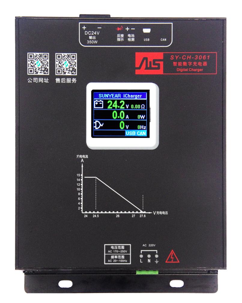 数字智能充电器-蓄电池健康管理器